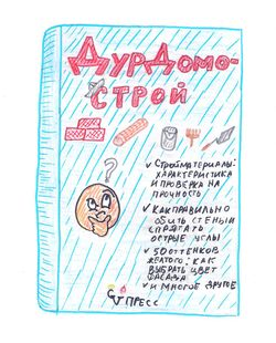 Книга «Дурдомострой» by Tairilin.jpeg