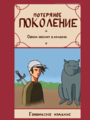 Книга «Обком звонит в колокол» by Linbo.png